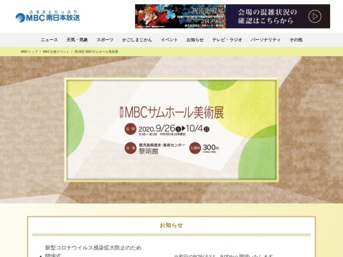 Screenshot of www.mbc.co.jp