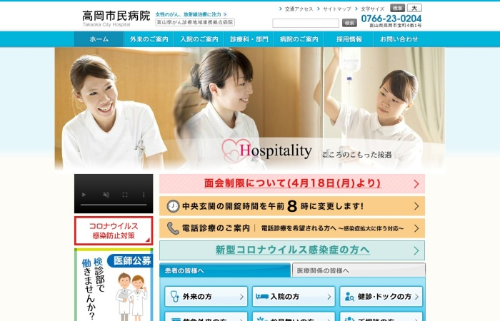 Screenshot of www.med-takaoka.jp