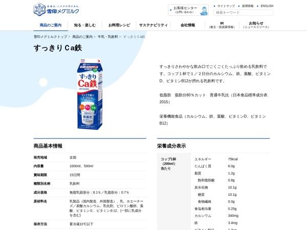 Screenshot of www.meg-snow.com