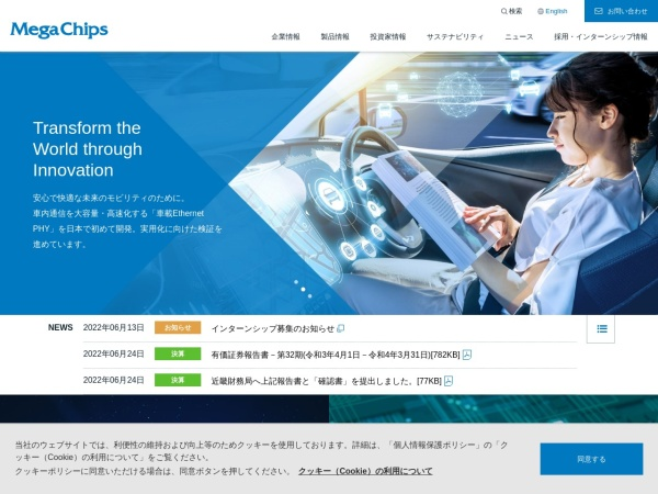 Screenshot of www.megachips.co.jp