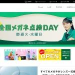 Screenshot of www.meganeichiba.jp