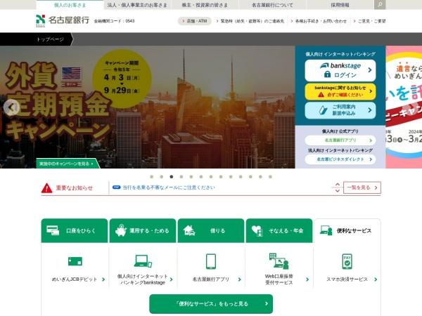 Screenshot of www.meigin.com