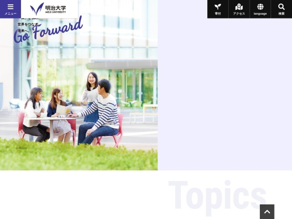 Screenshot of www.meiji.ac.jp
