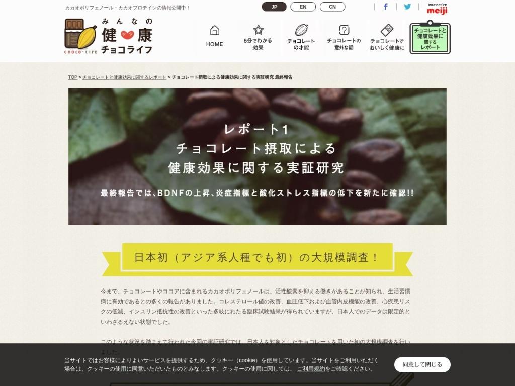 Screenshot of www.meiji.co.jp