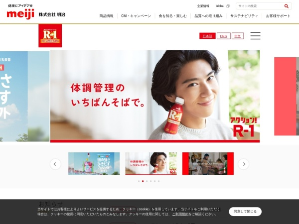 Screenshot of www.meiji.co.jp