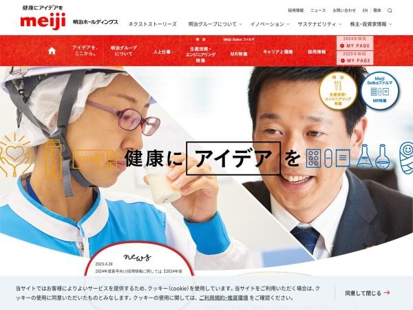 Screenshot of www.meiji.com