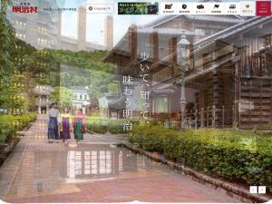 Screenshot of www.meijimura.com