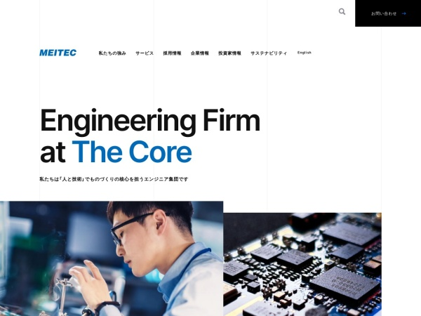 Screenshot of www.meitec.co.jp