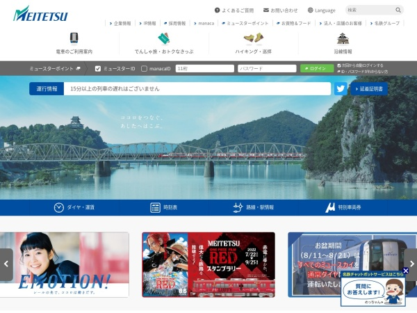 Screenshot of www.meitetsu.co.jp