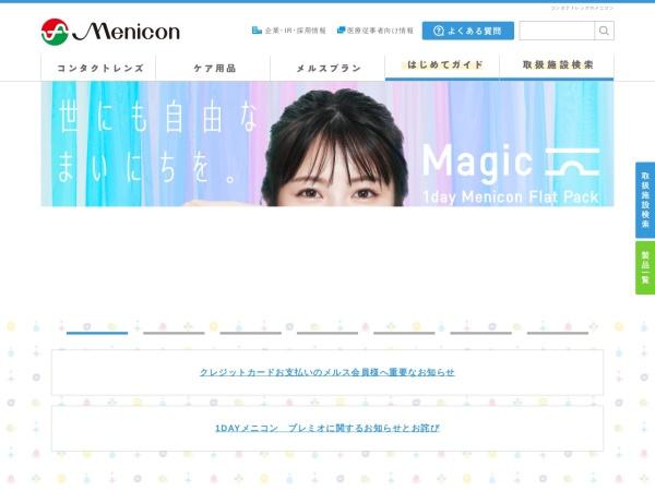 Screenshot of www.menicon.co.jp