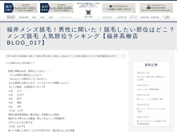 Screenshot of www.mens-bb.com