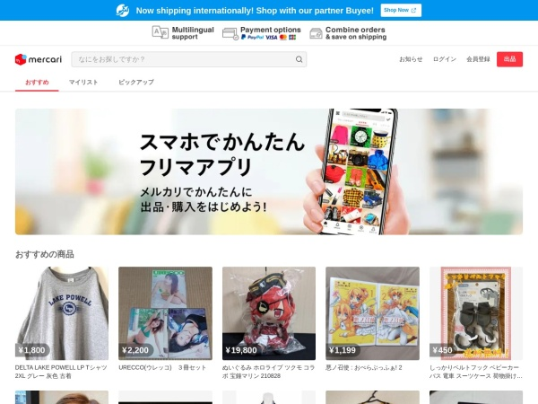 Screenshot of www.mercari.com