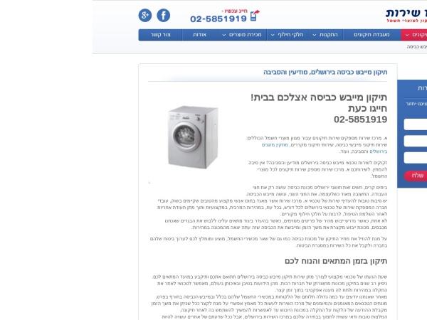 Screenshot of www.merkaz-sherut.co.il