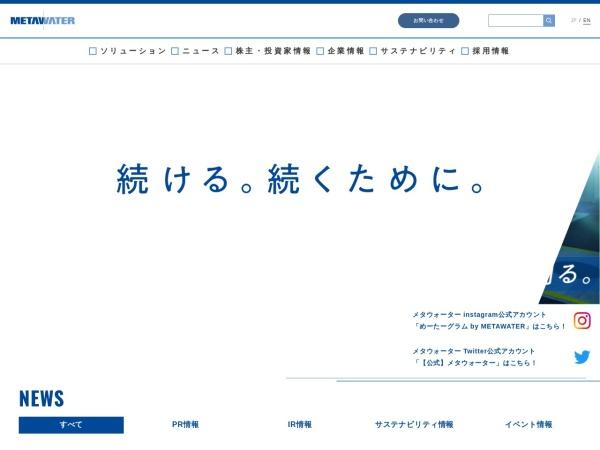 Screenshot of www.metawater.co.jp