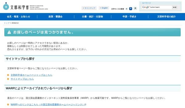 Screenshot of www.mext.go.jp