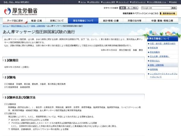 https://www.mhlw.go.jp/kouseiroudoushou/shikaku_shiken/anma/