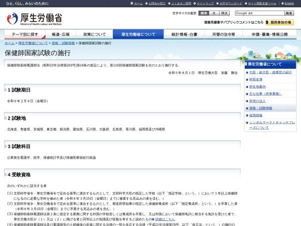 https://www.mhlw.go.jp/kouseiroudoushou/shikaku_shiken/hokenshi/