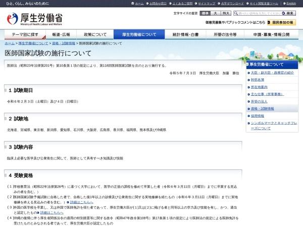 https://www.mhlw.go.jp/kouseiroudoushou/shikaku_shiken/ishi/