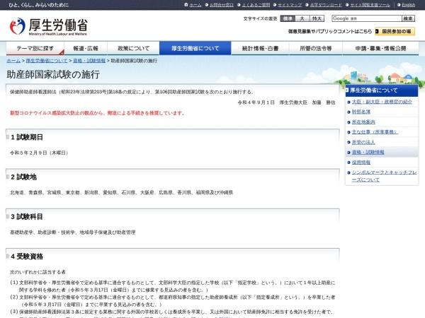 https://www.mhlw.go.jp/kouseiroudoushou/shikaku_shiken/josanpu/