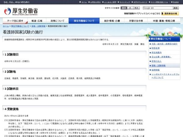 https://www.mhlw.go.jp/kouseiroudoushou/shikaku_shiken/kangoshi/