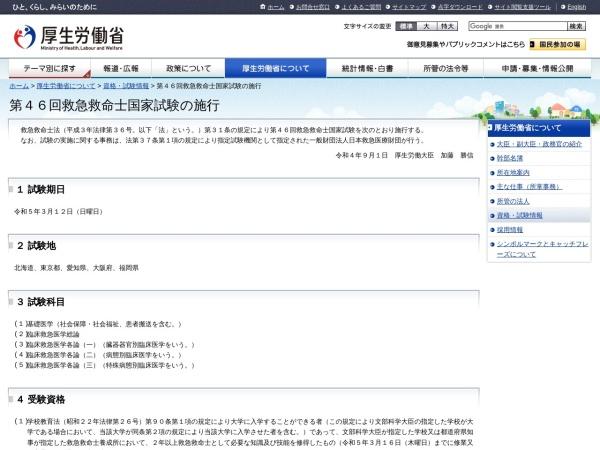 https://www.mhlw.go.jp/kouseiroudoushou/shikaku_shiken/kyukyukyumeishi/