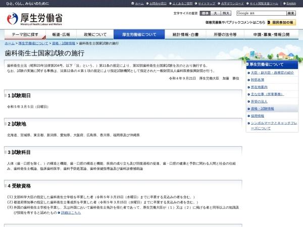 https://www.mhlw.go.jp/kouseiroudoushou/shikaku_shiken/shikaeiseishi/