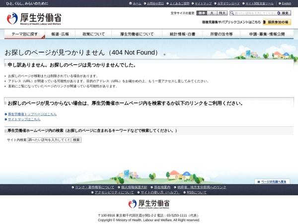 https://www.mhlw.go.jp/kouseiroudoushou/shikaku_shiken/shuwatsuyaku/