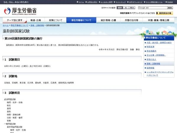 https://www.mhlw.go.jp/kouseiroudoushou/shikaku_shiken/yakuzaishi/