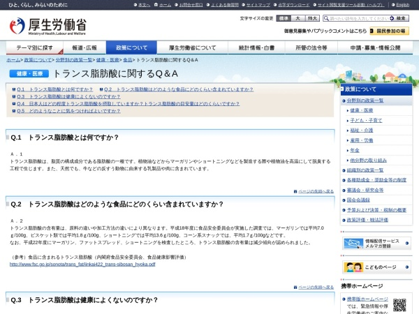 Screenshot of www.mhlw.go.jp