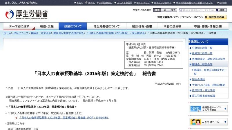 Screenshot of www.mhlw.go.jp