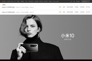 https%3A%2F%2Fwww.mi-Xiaomiが5G対応「Mi 10 Ultra」を発表。最大16GBRAMや超低照度レンズ、120W充電などを搭載