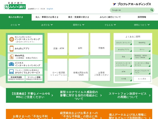 Screenshot of www.michinokubank.co.jp