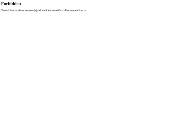 https://www.microsoft.com/ja-jp/atlife/article/windows10-portal/eos.aspx