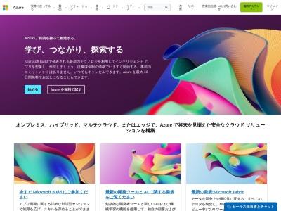 Screenshot of www.microsoft.com