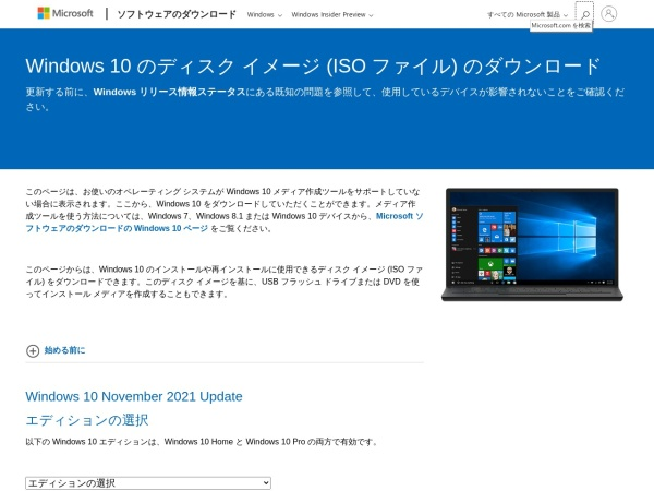 https://www.microsoft.com/ja-jp/software-download/windows10ISO