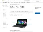 https://www.microsoft.com/surface/ja-jp/support/getting-started/surface-pro-2-features
