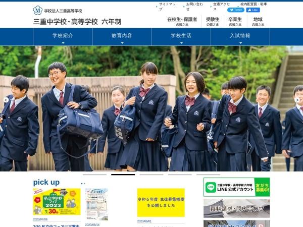 Screenshot of www.mie-mie-h.ed.jp