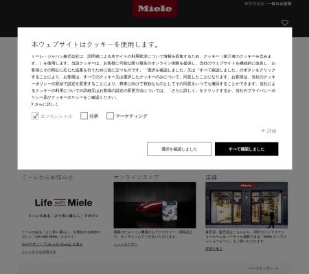 Screenshot of www.miele.co.jp