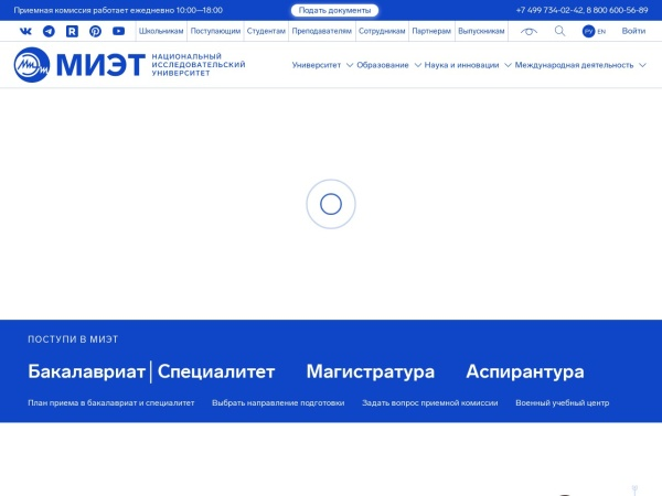 Screenshot of www.miet.ru
