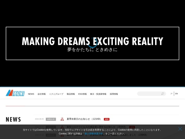 Screenshot of www.mikuni.co.jp