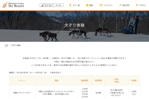 https://www.minakami-ski.jp/activity/sled_dog/index.html
