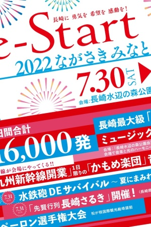 Screenshot of www.minatomatsuri.com