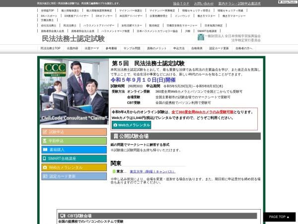 https://www.minpou.or.jp/