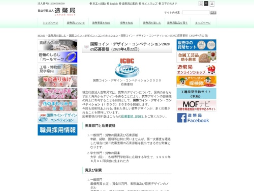 Screenshot of www.mint.go.jp
