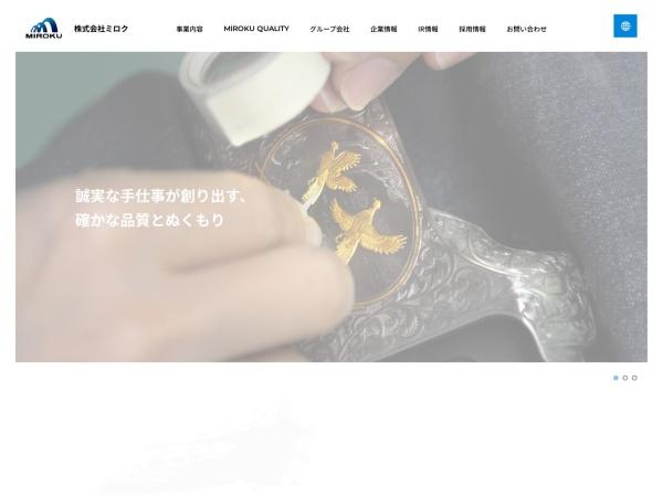 Screenshot of www.miroku-jp.com