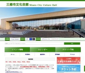 三郷市文化会館
