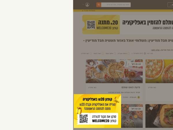 Screenshot of www.mishloha.co.il