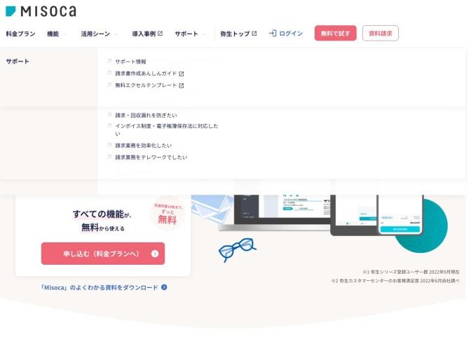 https://www.misoca.jp/