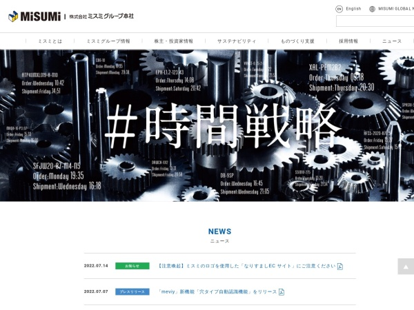 Screenshot of www.misumi.co.jp