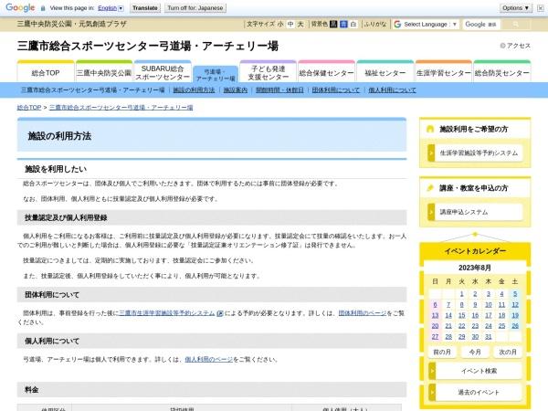 Screenshot of www.mitakagenki-plaza.jp
